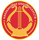 Муниципальное учреждение  дополнительного образования «Нахабинская школа искусств»