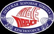 Муниципальное учреждение  дополнительного образования «Детская музыкальная хоровая школа «Алые паруса»