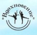 Муниципальное учреждение  дополнительного образования «Красногорская специализированная хореографическая школа «Вдохновение»