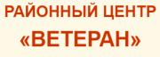 Муниципальное казенное учреждение культуры   «Районный центр «Ветеран»