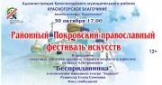 Районный Покровский православный фестиваль искусств
