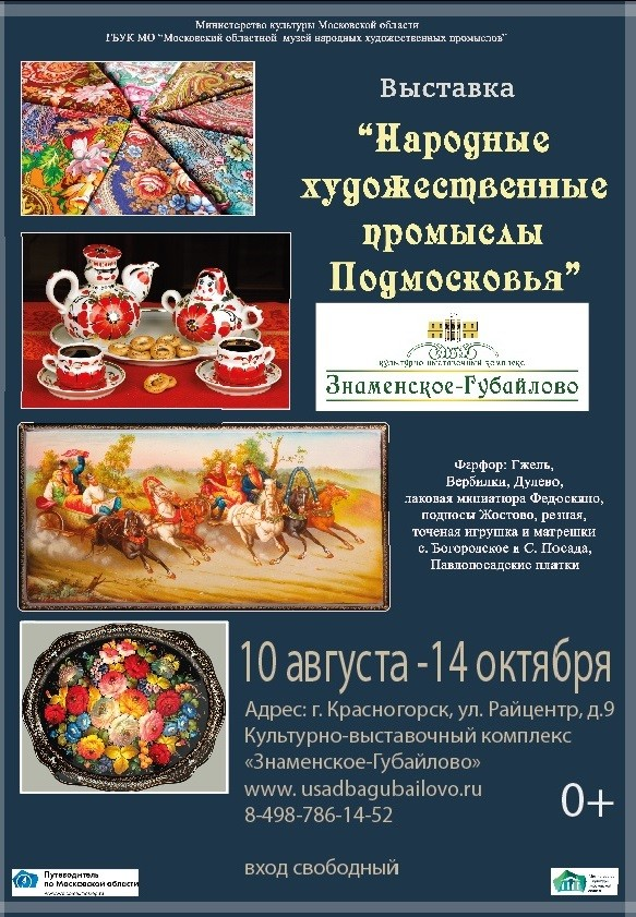 """Выставка """"Народные художественные промыслы Подмосковья"""""""