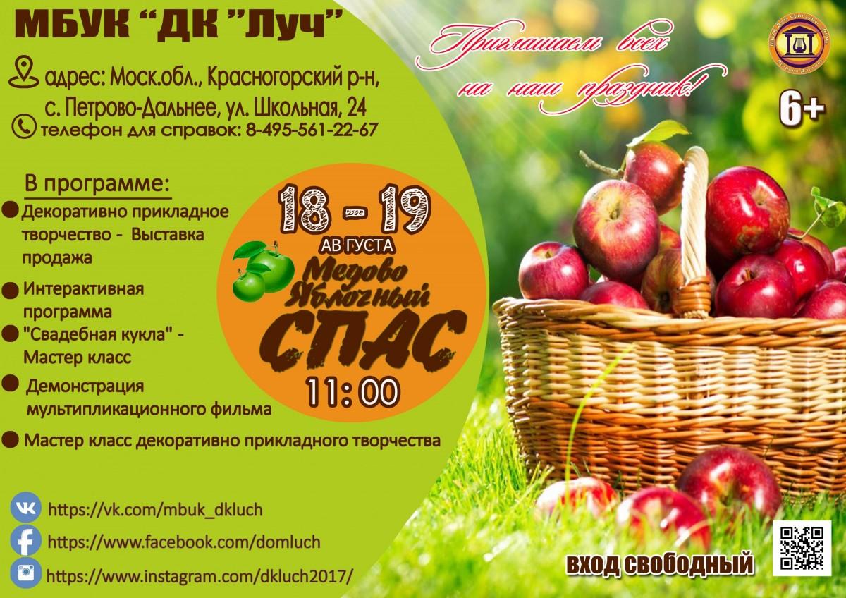 Медово - Яблочный Спас