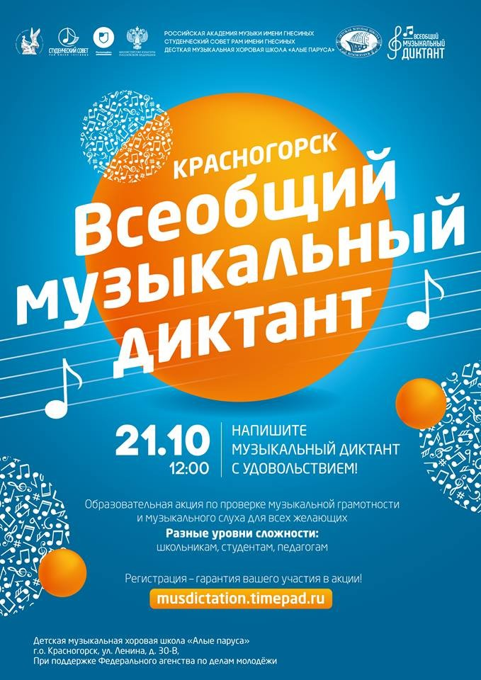 Всеобщий музыкальный диктант в Красногорске