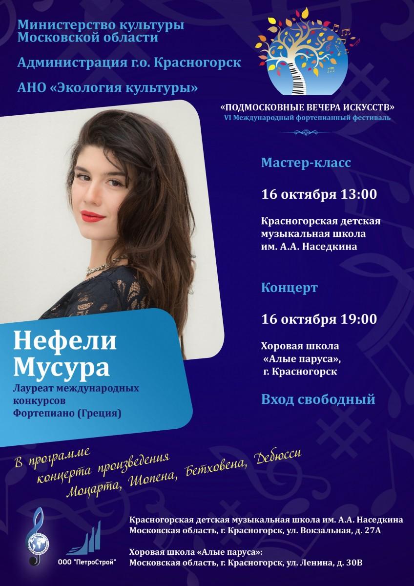 Уникальный мастер-класс от пианистки Нефели Мусура