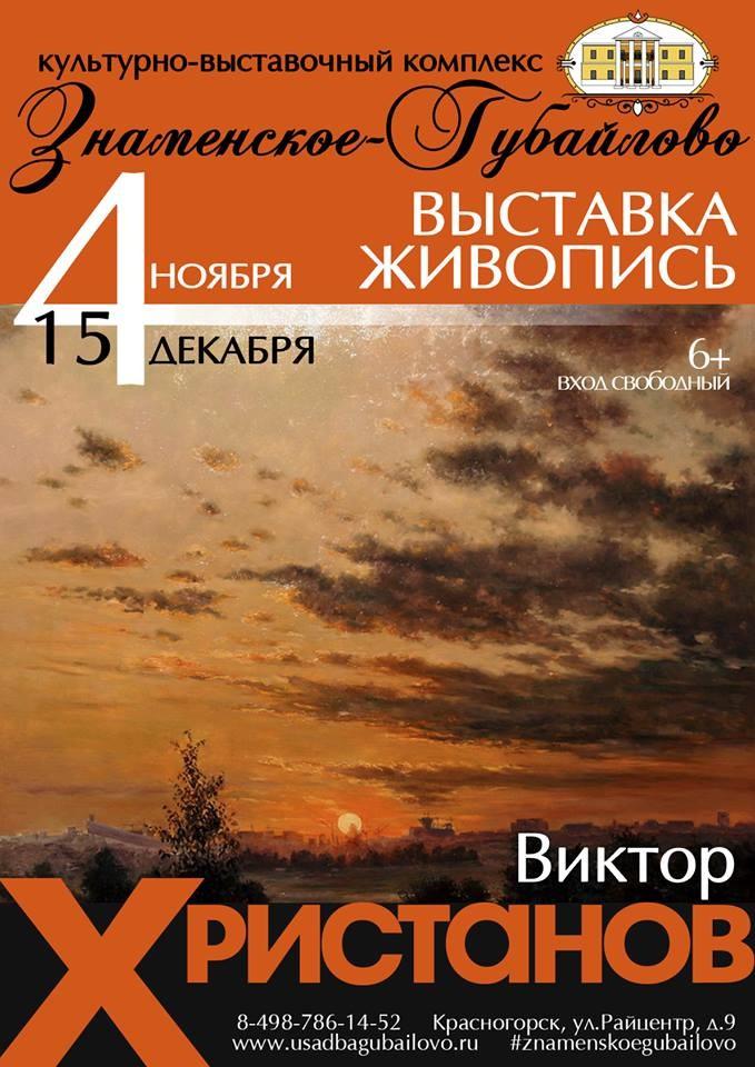 """Выставка живописи в КВК """"Знаменское-Губайлово"""""""