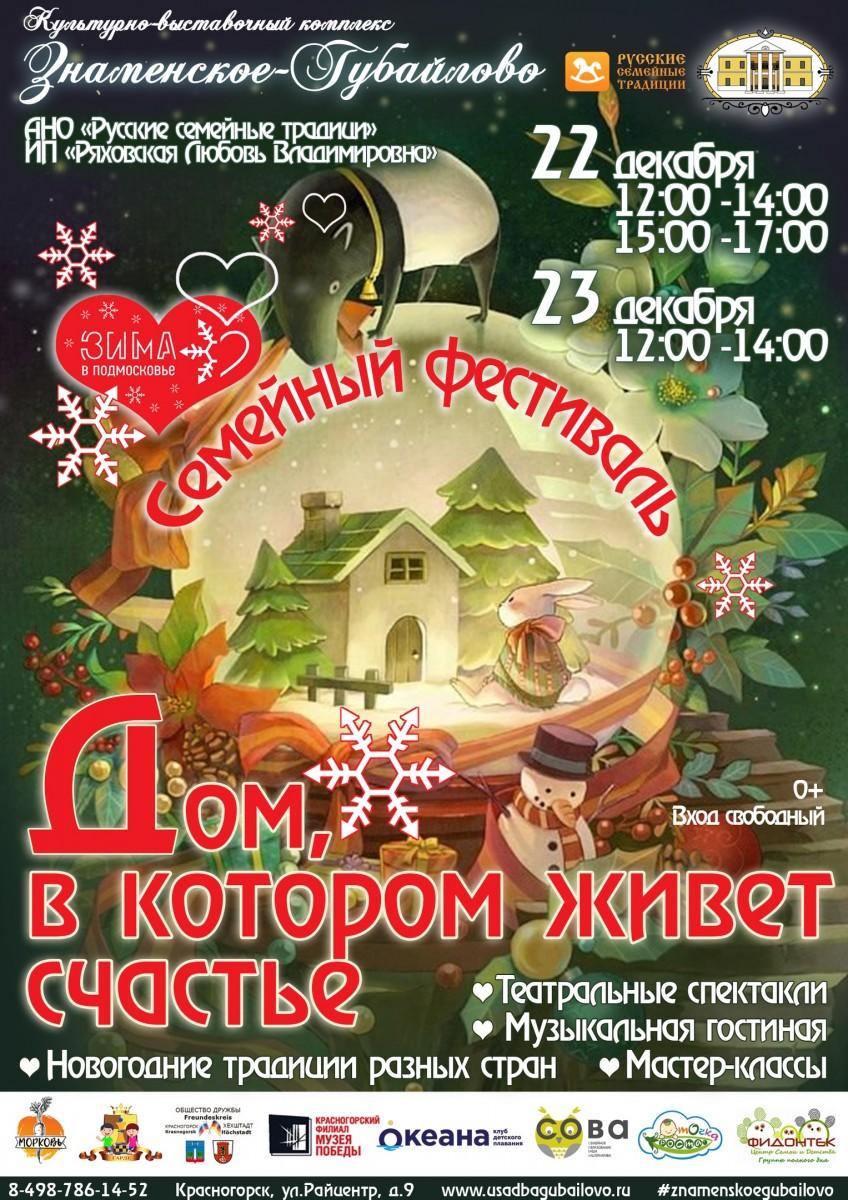 """Семейный фестиваль в усадьбе """"Знаменское-Губайлово"""""""
