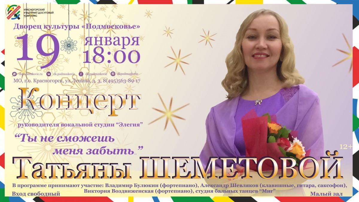 Концерт Татьяны Шеметовой