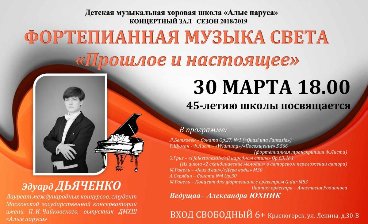 """45 ЛЕТ ДЕТСКОЙ МУЗЫКАЛЬНОЙ ХОРОВОЙ ШКОЛЕ """"АЛЫЕ ПАРУСА"""""""