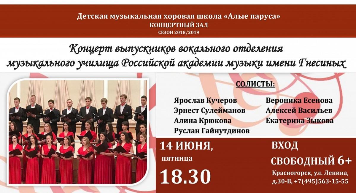 Концерт выпускников училища Российской академии им. Гнесиных