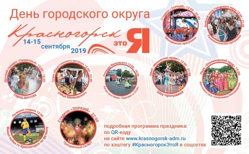 День городского округа Красногорск 14-15 сентября 2019 года