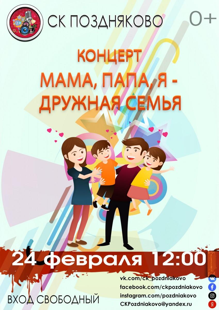 "Праздничный концерт ""Мама, папа, я - дружная семья!"""