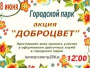 """Экологическая акция """"Доброцвет"""""""