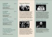 Уникальный фестиваль итальянской культуры Тьеполо-fest