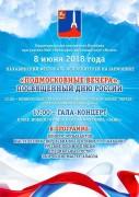 Нахабинский фестиваль исполнителей на гармонике