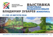 """Выставка """"Очарован Подмосковьем"""""""