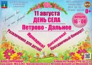 День села Петрово-Дальнее
