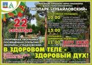 """Торжественная церемония открытия Экопарка """"Губайловский"""""""