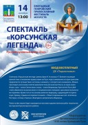 "Спектакль ""Корсунская легенда"""