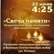 В День памяти и скорби в городском округе Красногорск пройдет памятная акция