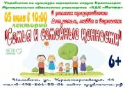 День семьи, любви и верности в Нахабино