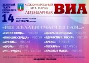 Международный хит-парад легендарных ВИА пройдет в Красногорске
