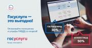 Получить доступ к порталу gosuslugi.ru можно в МФЦ