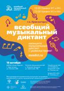 Музыкальный диктант в Красногорске