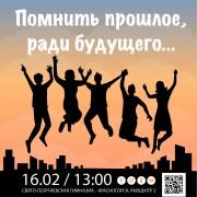 Ежегодный День православной молодежи