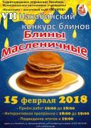 VII Нахабинский конкурс блинов