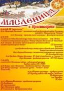 Щедрая Масленица в Красногорске!