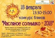 Конкурс блинов «Масляное солнышко - 2018»