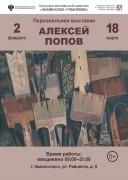 Персональная выставка Алексея Попова