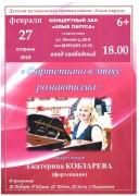 Фортепиано в эпоху романтизма