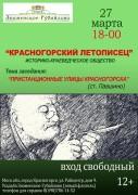 Красногорский летописец