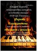 Разговор с роялем